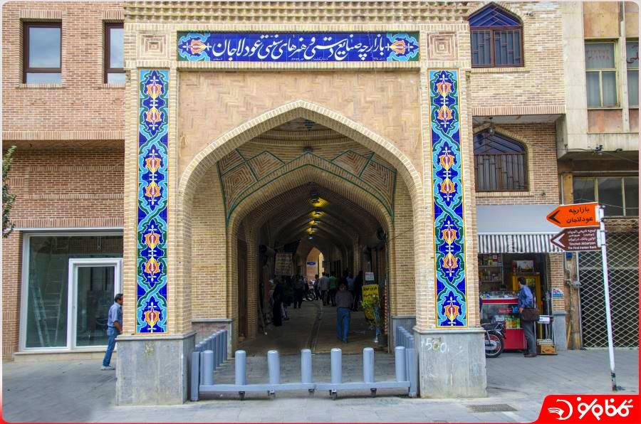 بازارچه تاریخی عودلاجان