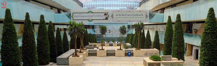 باغ ایرانی ایران مال