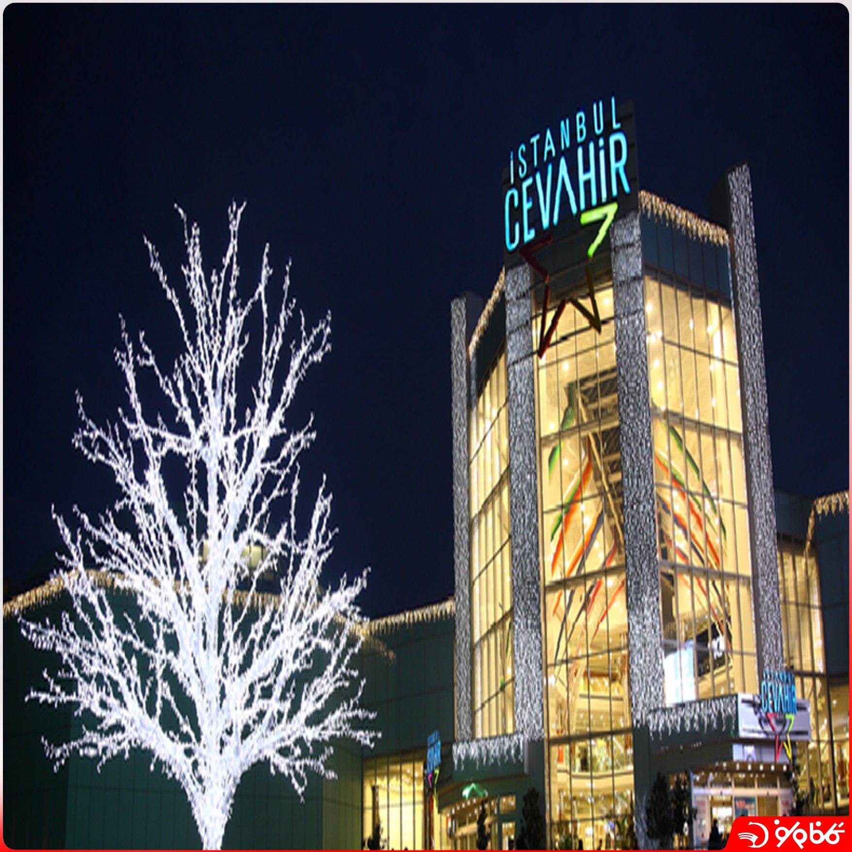 مرکز خرید جواهیر- CEVAHIR MALL
