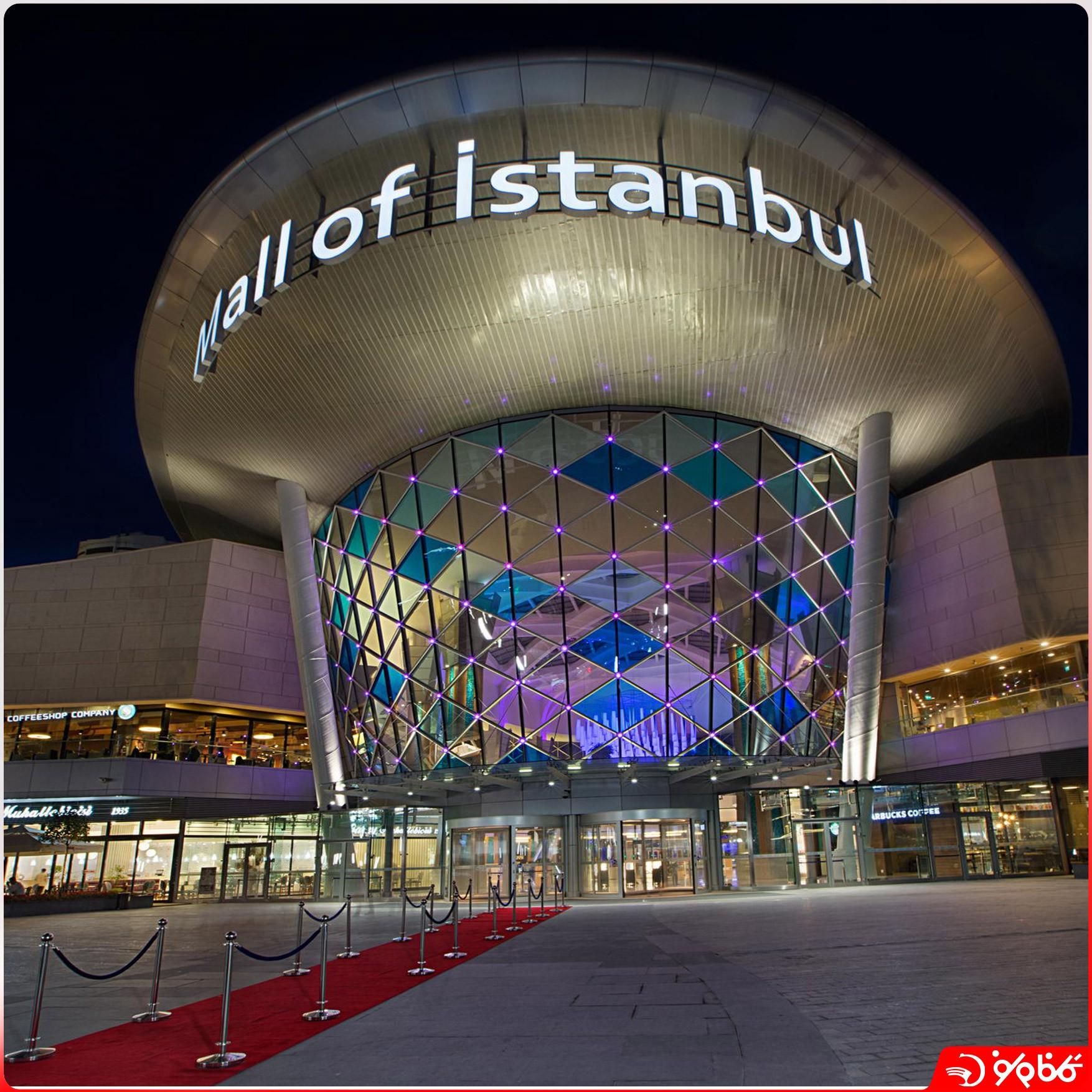 استانبول مال _ MALL OF ISTANBUL
