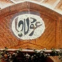 عودلاجان قدیمی ترین محله تهران