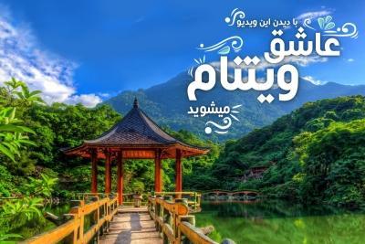 با این ویدیو عاشق ویتنام می شوید